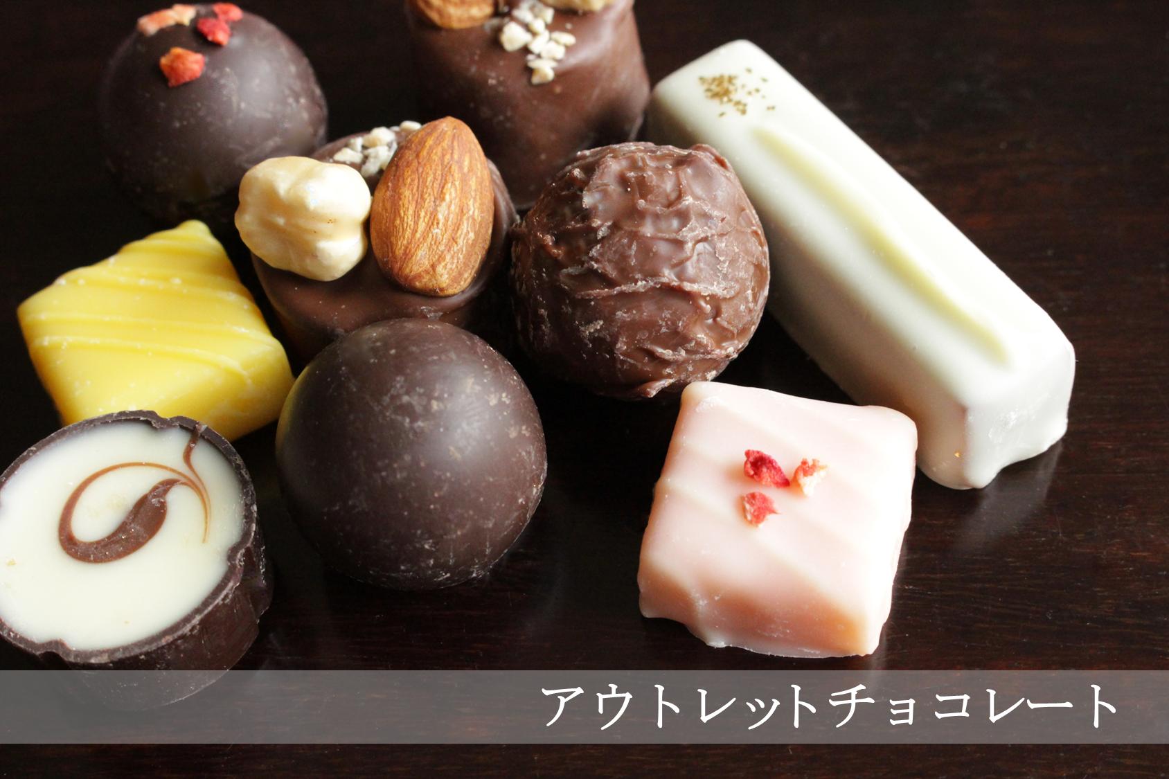 アウトレットチョコレート